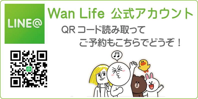 Wan Life公式LINE